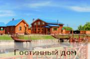 Гостинный Дом